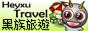 Heyxu Travel